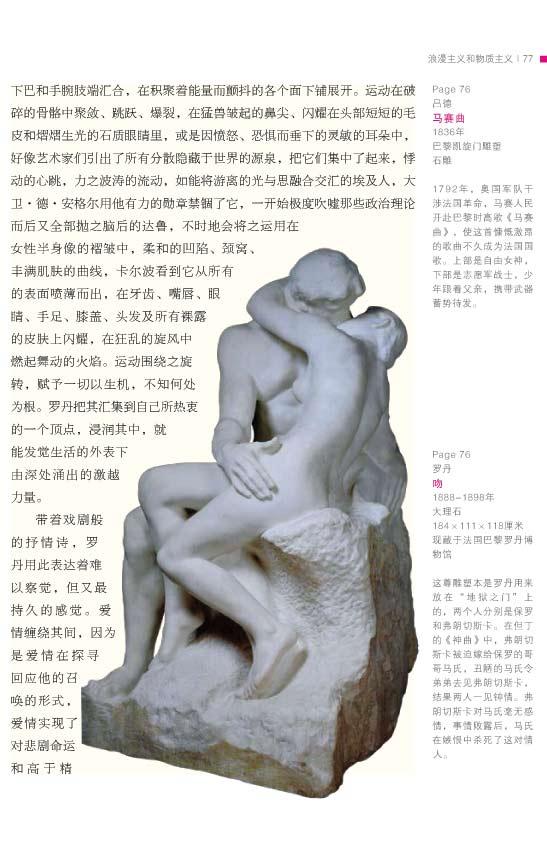 组图:十九至二十世纪初期艺术(二)