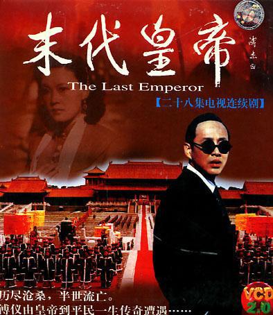 组图:中国电视剧二十年纪实(三)