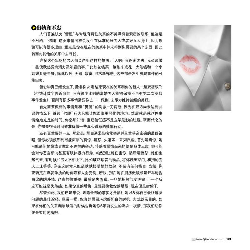 组图:性福圣经(五)