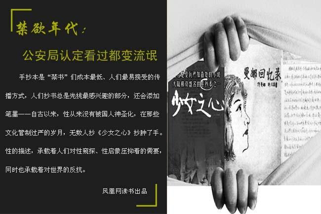 """曼娜回忆录_""""色戒"""":那些因情色被禁的图书_读书频道_凤凰网"""