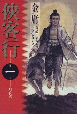金庸小说中日封面对比照[组图]