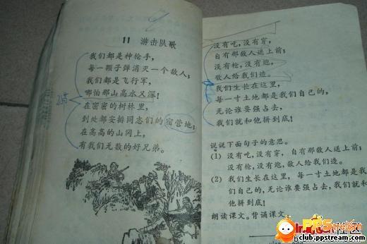 80后童年记忆 小学语文课本