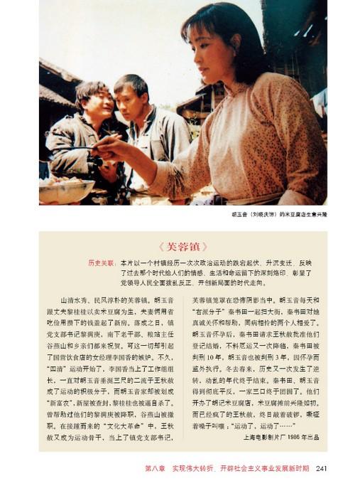 中国共产党的光影记忆[组图]