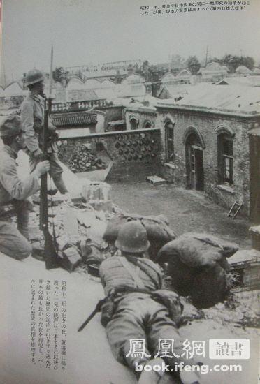揭开历史遮羞布:日本老照片中的七七事变[组图]