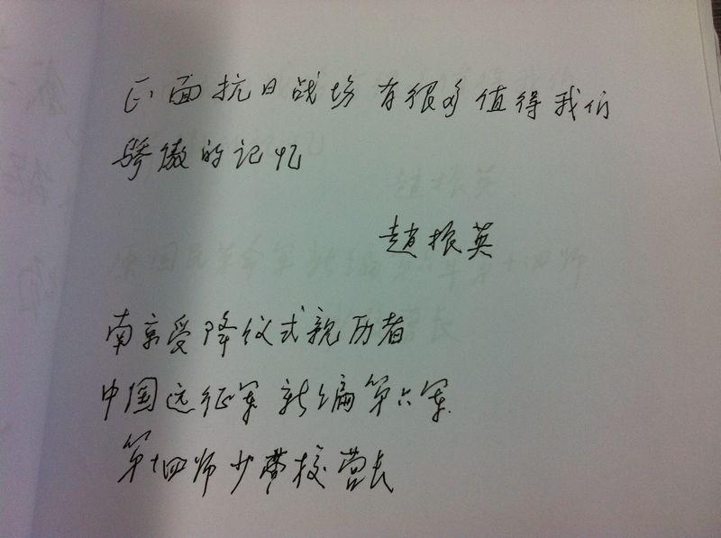 《一寸河山一寸血》被访5位老兵签名留言