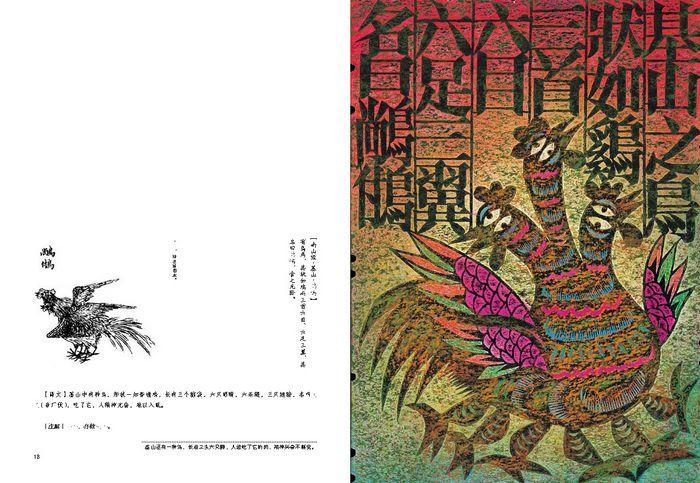 《剪纸山海经》插图