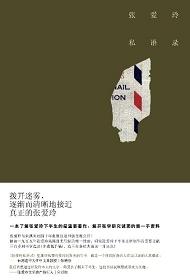 《读药》第49期:张爱玲私语录_读书频道_凤凰网 - 半忙半闲 - lixingming.4904 的博客