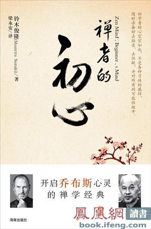 版的日本禅宗大师铃木俊隆