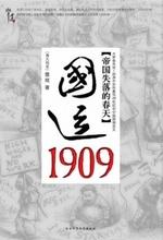 国运1909