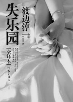 渡边淳一:性爱描写让人感到恐怖 情爱不是年轻