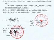 袁腾云与磨铁签订的创作与出版合同(组图)