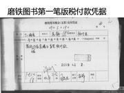 磨铁支付给袁腾飞版税的凭证(组图)