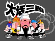 大话三国:四格漫画封面(组图)