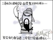 大话三国漫画之一(组图)