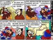 财报三国漫画(组图)