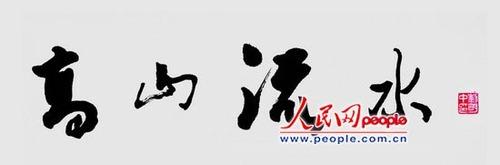 黎明中书法作品欣赏_文化频道图片