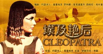 ... 埃及艳后:克娄巴特拉》 国际文化出版公司 出版