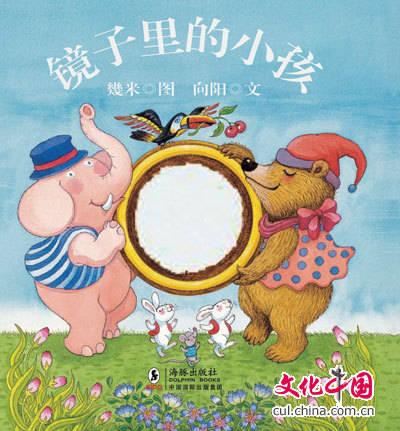 海豚社推出几米首部少儿绘本 镜子里的小孩