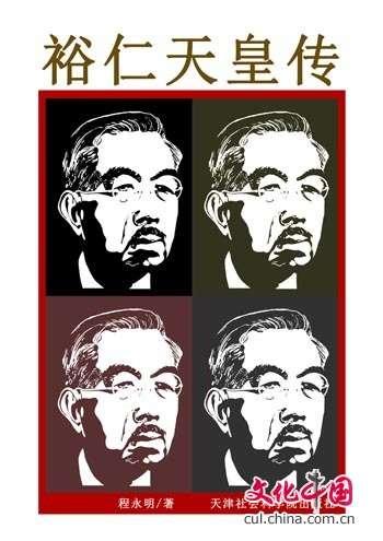 《裕仁天皇传》 程永明 著 天津社会科学院出版社 定价:32.80元
