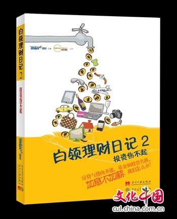 白领理财日记2:投资伤不起_读书频道_凤凰网