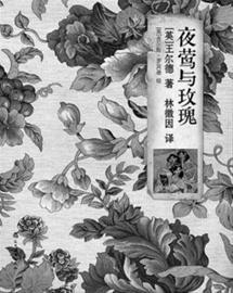 夜莺与玫瑰英文朗�_这个青年学生的痛苦和疑问来自王尔德童话的经典合选集 《夜莺与玫瑰