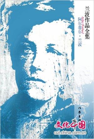 《兰波作品全集》 [法]阿尔蒂尔·兰波 著 作家出版社 定价:36.00元(平装) 48.00元(精)