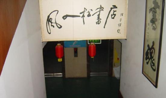 """2011年7月,位于北京大学南门东侧的北大资源楼内的""""风入松""""书店停业。"""