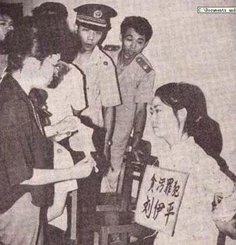 刘伊平将贪污所得都存了起来,一分钱都没花出去,尚未造成不可挽回的经济损失,但她仍被处以死刑。因为当时处于严打经济犯罪的高潮,她被定为顶风作案。
