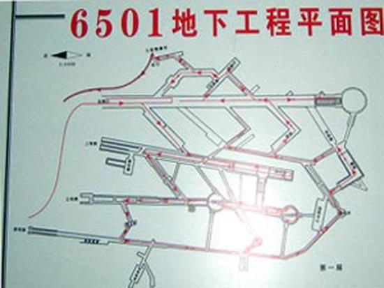 林彪签发的6501秘密工程:中国最大人造军事洞穴