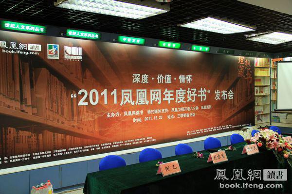 2011凤凰网年度好书发布会现场图集